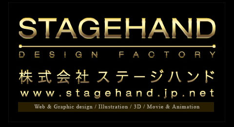 STAGEHAND DESIGN FACTORY 株式会社ステージハンド www.stagehand-inc.com Web & Graphic design, 3D, Motion graphics